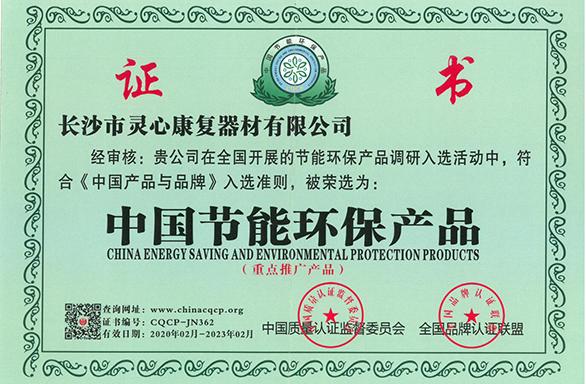 灵心中国节能环保产品