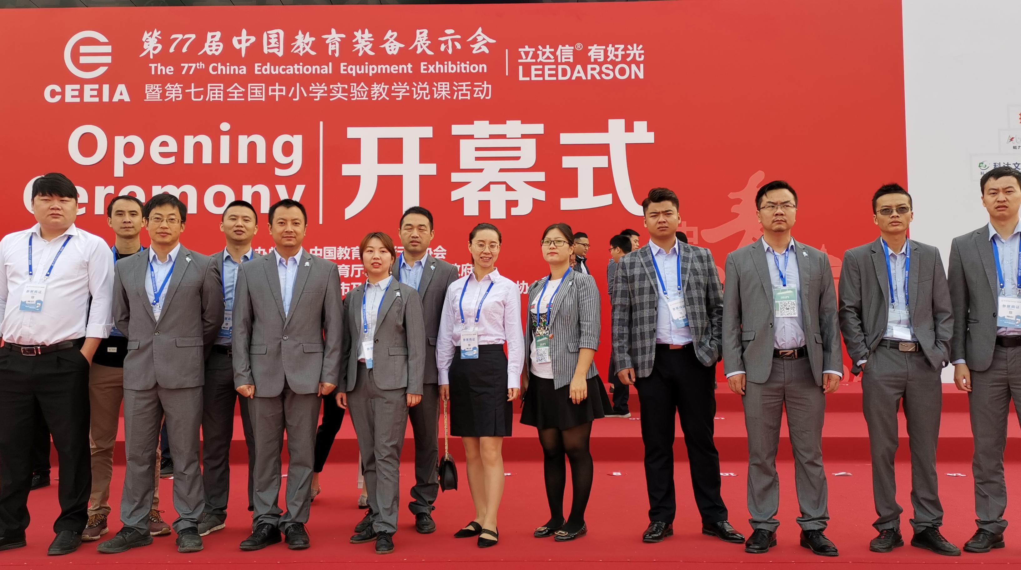 第77届中国教育展展会图片